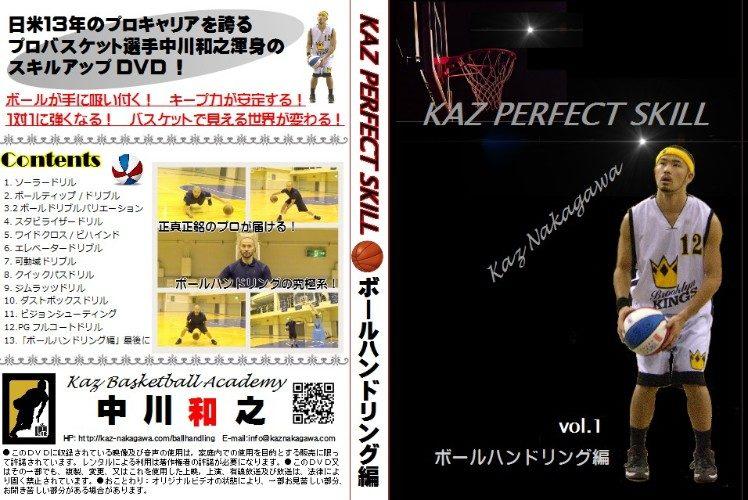 KAZ PERFECT SKIlL(ボールハンドリング編)
