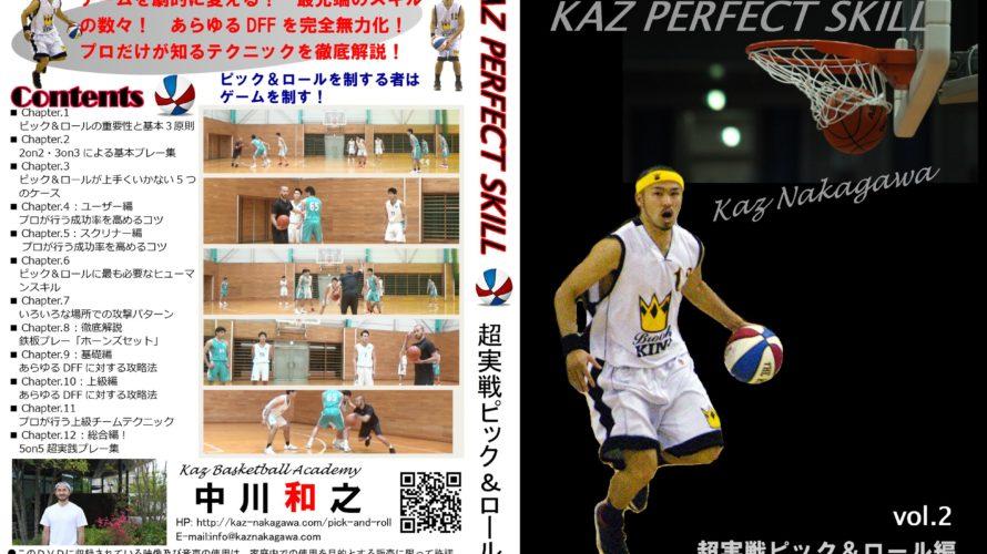 KAZ PERFECT SKILL(超実戦ピック&ロール編)