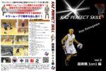 KAZ PERFECT SKILL(超実戦1on1編)