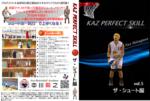 KAZ PERFECT SKILL(超実戦シュート編)