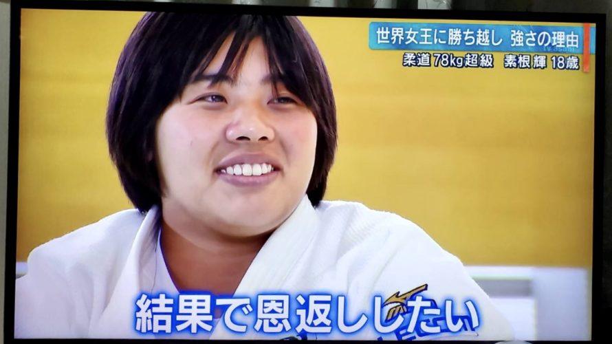 18歳で日本3連覇!強さの秘訣とは・・