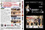 KAZ PERFECT SKILL(超実戦チームディフェンス編)