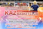KAZバスケットCLUB