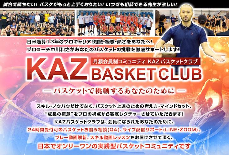 【100名突破!】KAZバスケットクラブ、参加表明が止まりません!