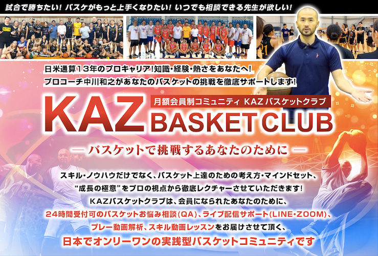 【大好評につき】KAZオンラインバスケ塾、特典付き入会を5/31まで延長します!