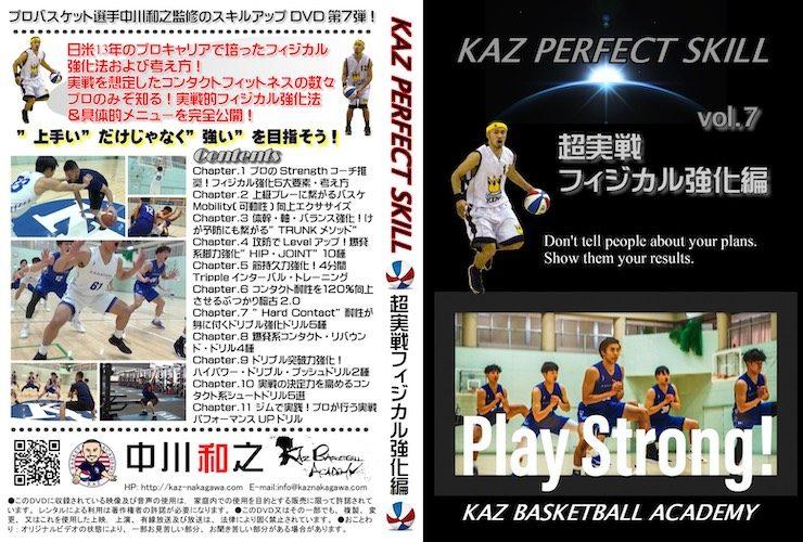 KAZ PERFECT SKILL(超実戦フィジカル強化編)